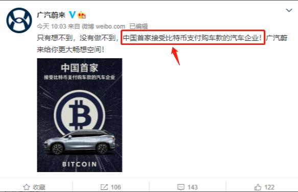 """电银付大盟主(dianyinzhifu.com):比特币可以买车了?这家车企闹乌龙 蔚来紧要声明:""""雨我无瓜"""" 第1张"""
