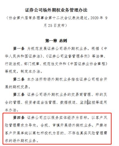 电银付安装教程(dianyinzhifu.com):小我私家可介入场外期权加杠杆?羁系已向场外期权交易商发问询函,头部券商负责人:肯定是违规的 第3张