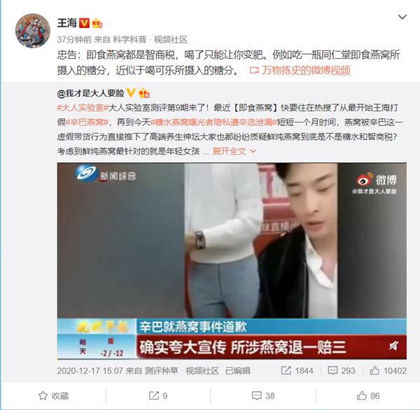 电银付pos机(dianyinzhifu.com):职业打假人王海:即食燕窝都是智商税 喝了只能变肥 第1张