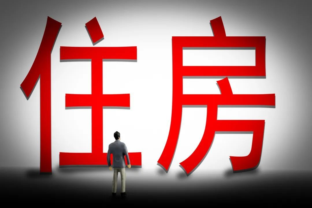 电银付免费激活码(dianyinzhifu.com):2021年新规正式实行,房地产6大转变,买房卖房都要清晰 第3张
