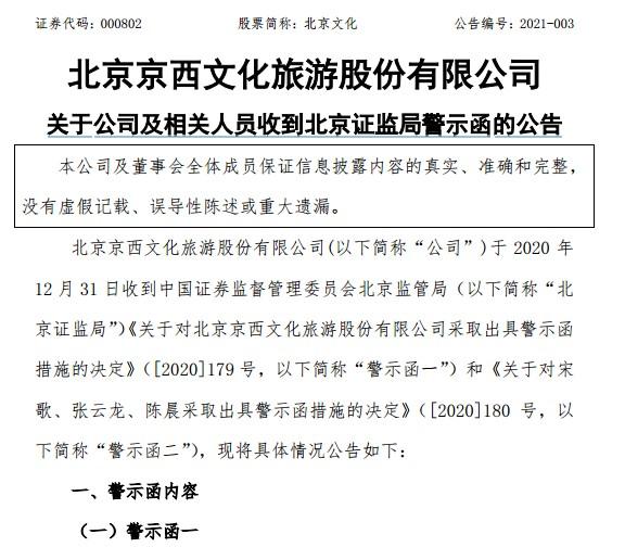 涉嫌信披违法违规,北京文化被立案调查!公司及相关人员收警示函,前三季度净利暴挫192%