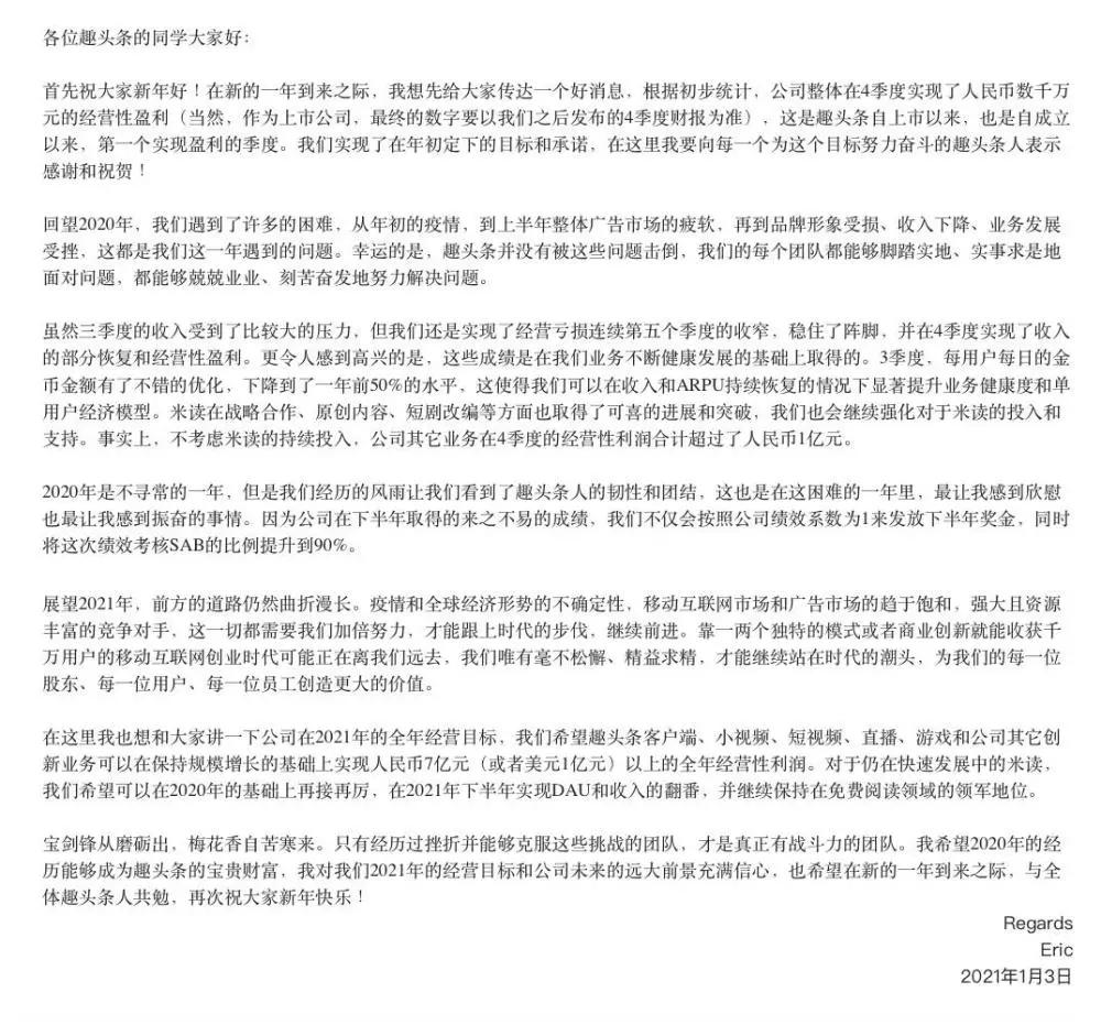 电银付pos机(www.dianyinzhifu.com):趣头条内部信:2021年目的实现7亿元人民币以上的整年经营性利润