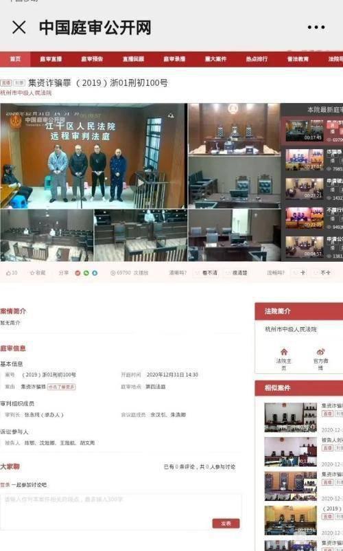 电银付加盟(www.dianyinzhifu.com):无期徒刑!杭州一着名P2P平台集资诈骗案宣判CEO等多人被判刑 第1张