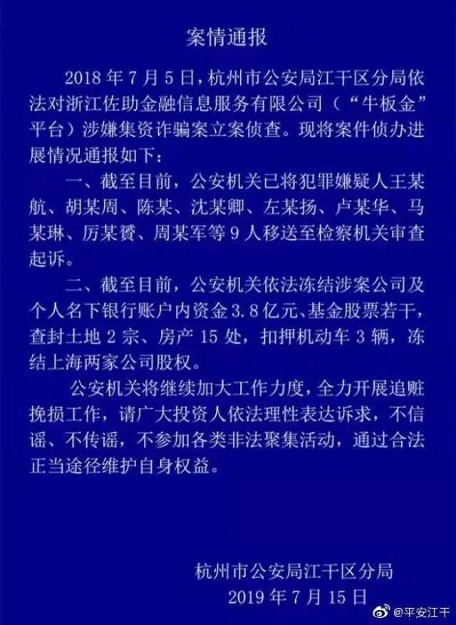 电银付加盟(www.dianyinzhifu.com):无期徒刑!杭州一着名P2P平台集资诈骗案宣判CEO等多人被判刑 第3张