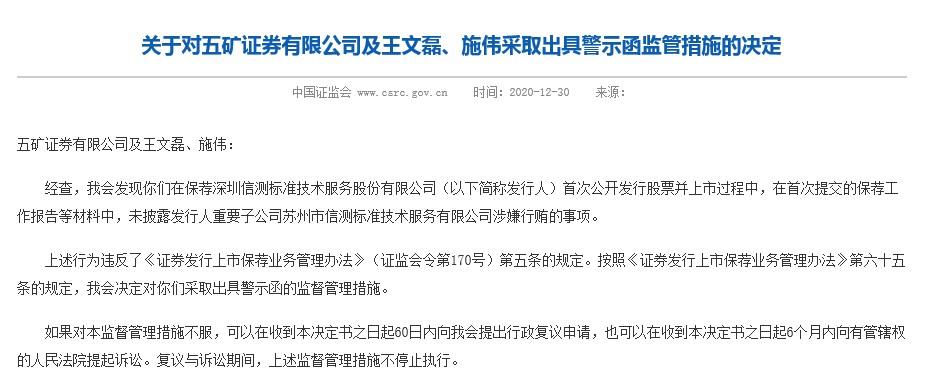 usdt充值接口(www.caibao.it):还未上市就留下污点?信测尺度IPO未披露子公司涉嫌行贿,与其保荐机构五矿证券双双被出具警示函 第3张