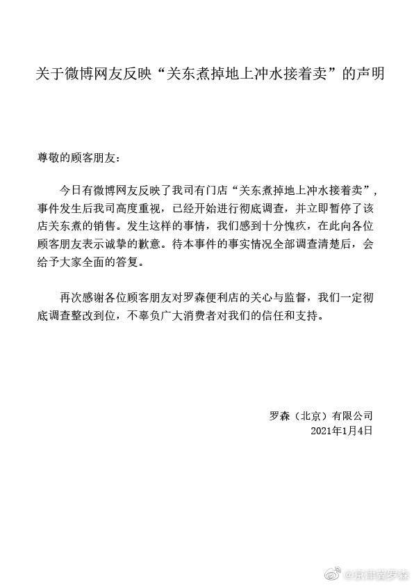 电银付激活码(www.dianyinzhifu.com):罗森回应关东煮掉地上冲水接着卖:十分愧疚 已最先彻底观察 第1张