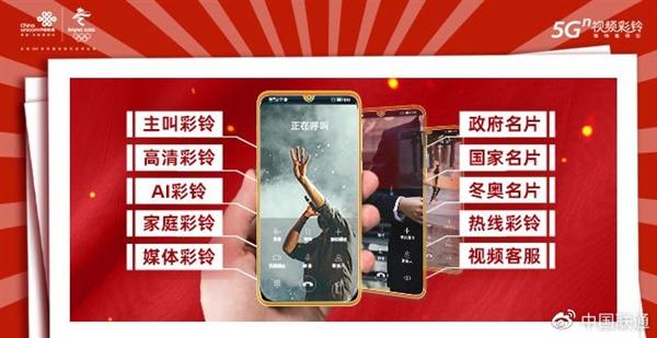 电银付免费激活码(www.dianyinzhifu.com):不到半年 中国联通视频彩铃用户破亿! 第1张