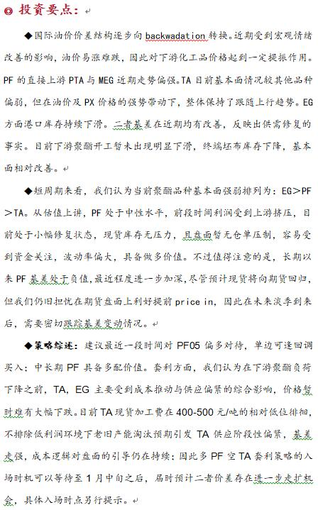 usdt钱包支付(www.caibao.it):短纤:一飞冲天,若何掌握未来买卖机遇 第1张