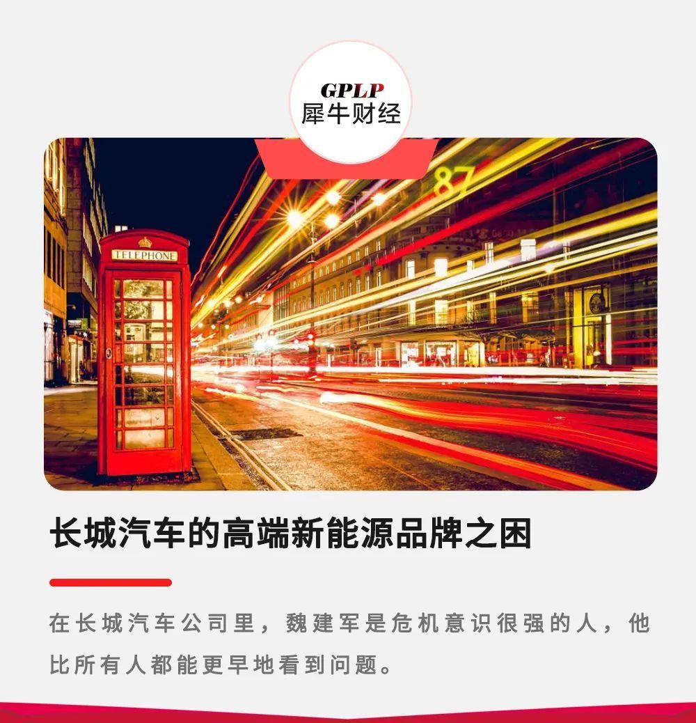 usdt不用实名交易(www.caibao.it):长城汽车的高端新能源品牌之困 第1张