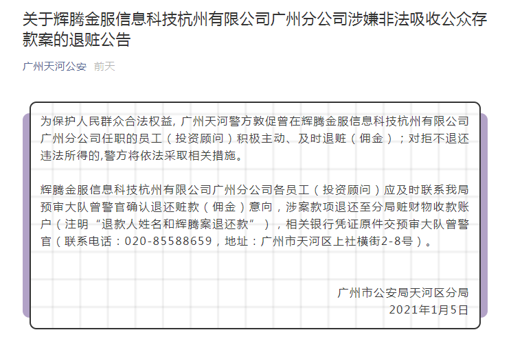 usdt充值接口(www.caibao.it):速看!警方敦促这家平台员工实时退赃:实控人等涉案或达40亿