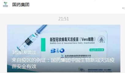 重磅!这款国产新冠疫苗立大功:国内接种后赴海外7.2万人,无一人感染!9国疫区例证:安全有效!