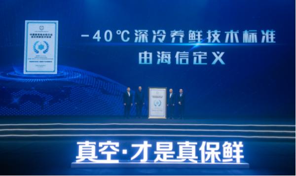 中国-40℃深冷养鲜技术标准由海信定义