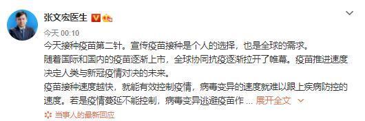张文宏:今天不接种疫苗明天排长队打疫苗 河北疫情1个月左右控制住