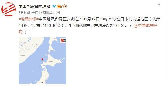 日本北海道地区发生5.6级地震 震源深度230千米