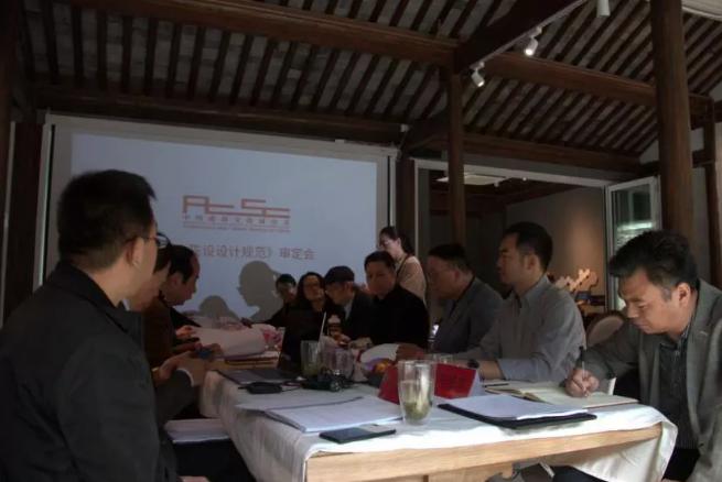 202822168 - 内陈设设计规范审查会中国建筑文化研究会召