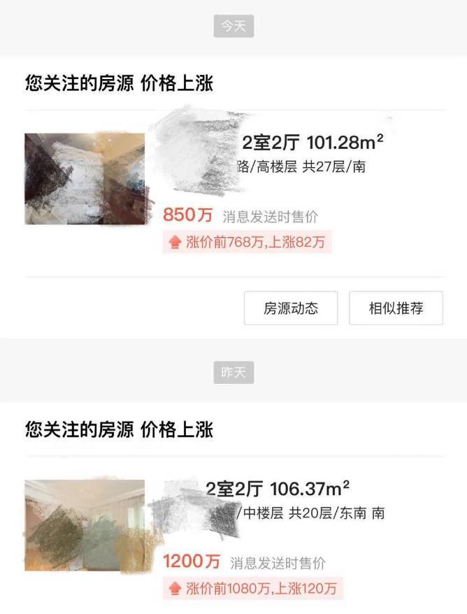 疯狂的上海二手房:房东数小时跳价40万,半天时间47组购房客排长龙抢房