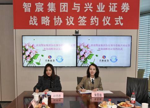 兴业证券与智宸集团签订战略合作协议,加速医疗器械的创新发展