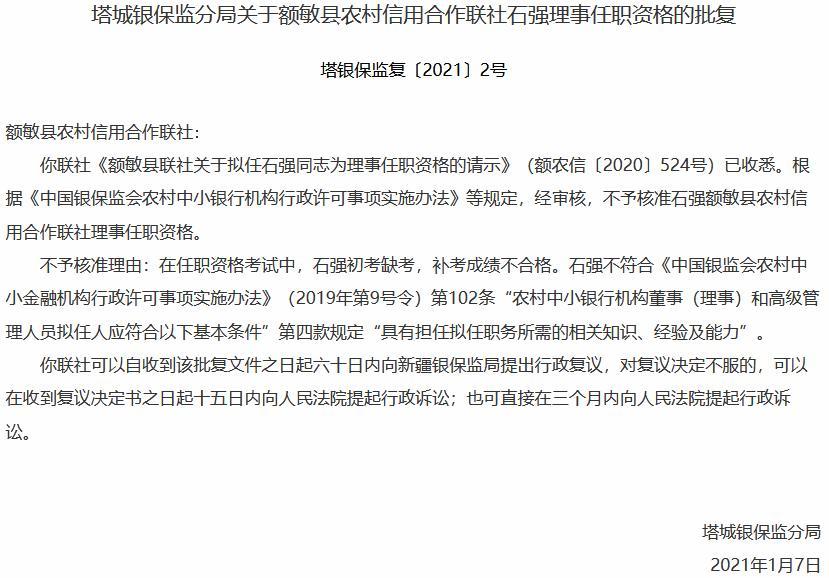考试未过关 额敏农信联社拟任理事石强任职资格被否