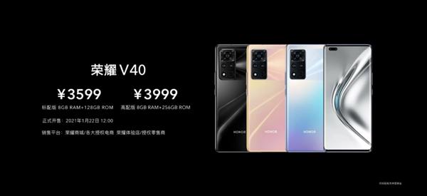 荣耀V40价格公布:3599元起