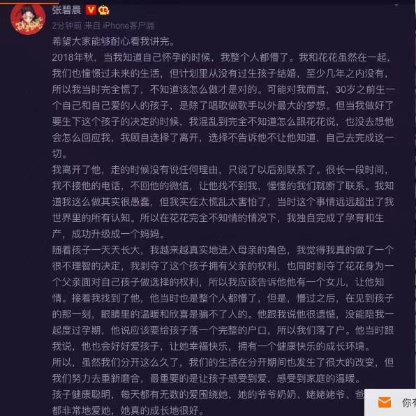 华晨宇承认和张碧晨已婚生子 张碧晨公开回应
