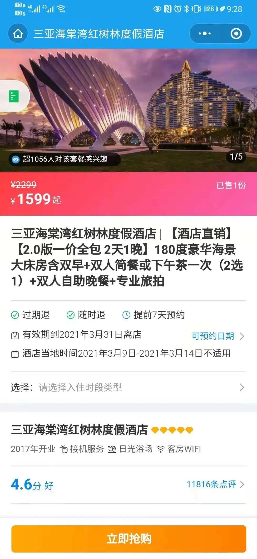 """旅游产品大洗牌!北京飞三亚春节机票1折起,国内长线游被迫""""散团""""……相关上市公司抢攻这块市场"""