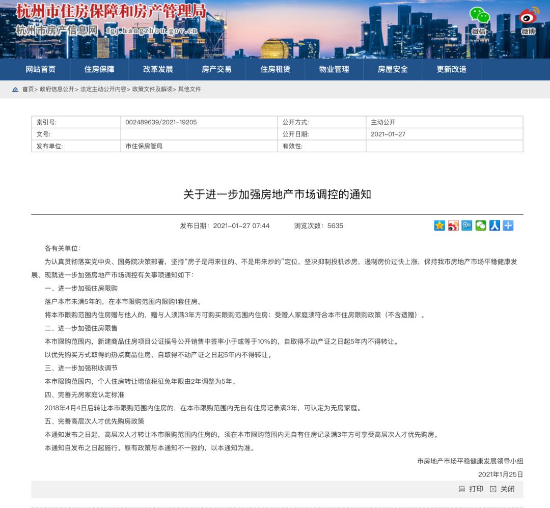 调控再升级,杭州楼市能凉了吗?