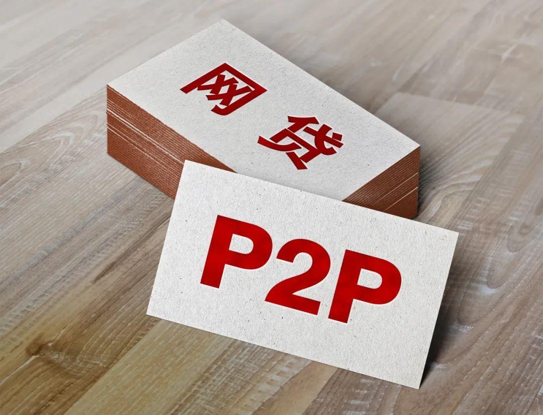 刷屏!明星代言P2P得还钱了?北京传来重磅信号:P2P网贷广告代言人需配合清退并依法追责!网友:干得漂亮