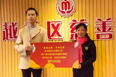 越秀区民政局杨凯阳副局长为华帝颁发捐赠认证牌匾