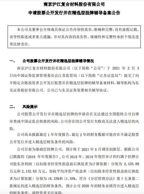 沪江材料提交精选层辅导备案:预计2020年业绩符合晋层财务条件