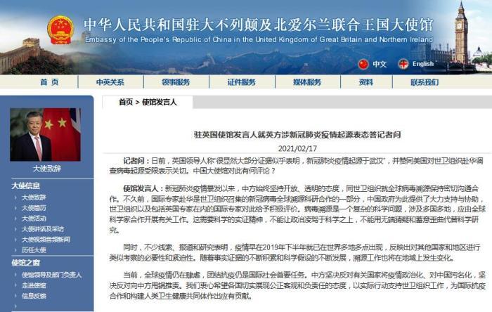 英方就新冠肺炎疫情起源问题表态 中国驻英国使馆回应