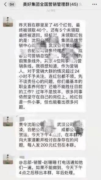 """房企员工未收春节红包被痛批""""人治""""大于""""法制""""易使组织病变"""