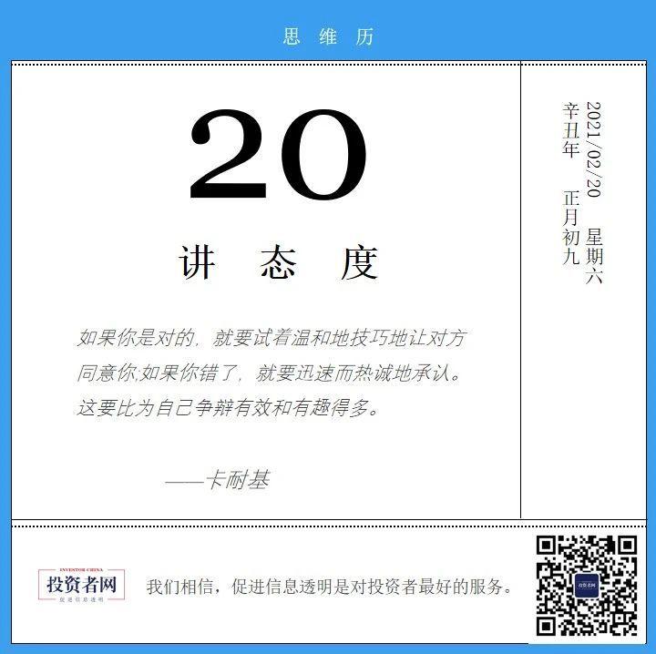 投资者早报 | 河北省政府:2021年将建设中国雄安数字交易中心;中国国际专利申请数首登全球第一;饿了么致歉骑手过年奖励变相降低