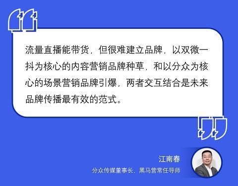 江南春:如何成为消费者心智中的首选?