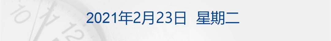 美国新冠肺炎死亡病例超50万;北京同仁堂集团总经理高振坤被查;农业农村部:严禁城里人利用农村宅基地建别墅会馆