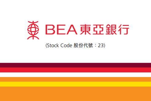 东亚银行(00023-HK)计划于未来三年推行更多重要改革