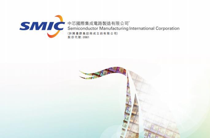 中芯国际(00981-HK)向ASML购机器涉约12亿美元
