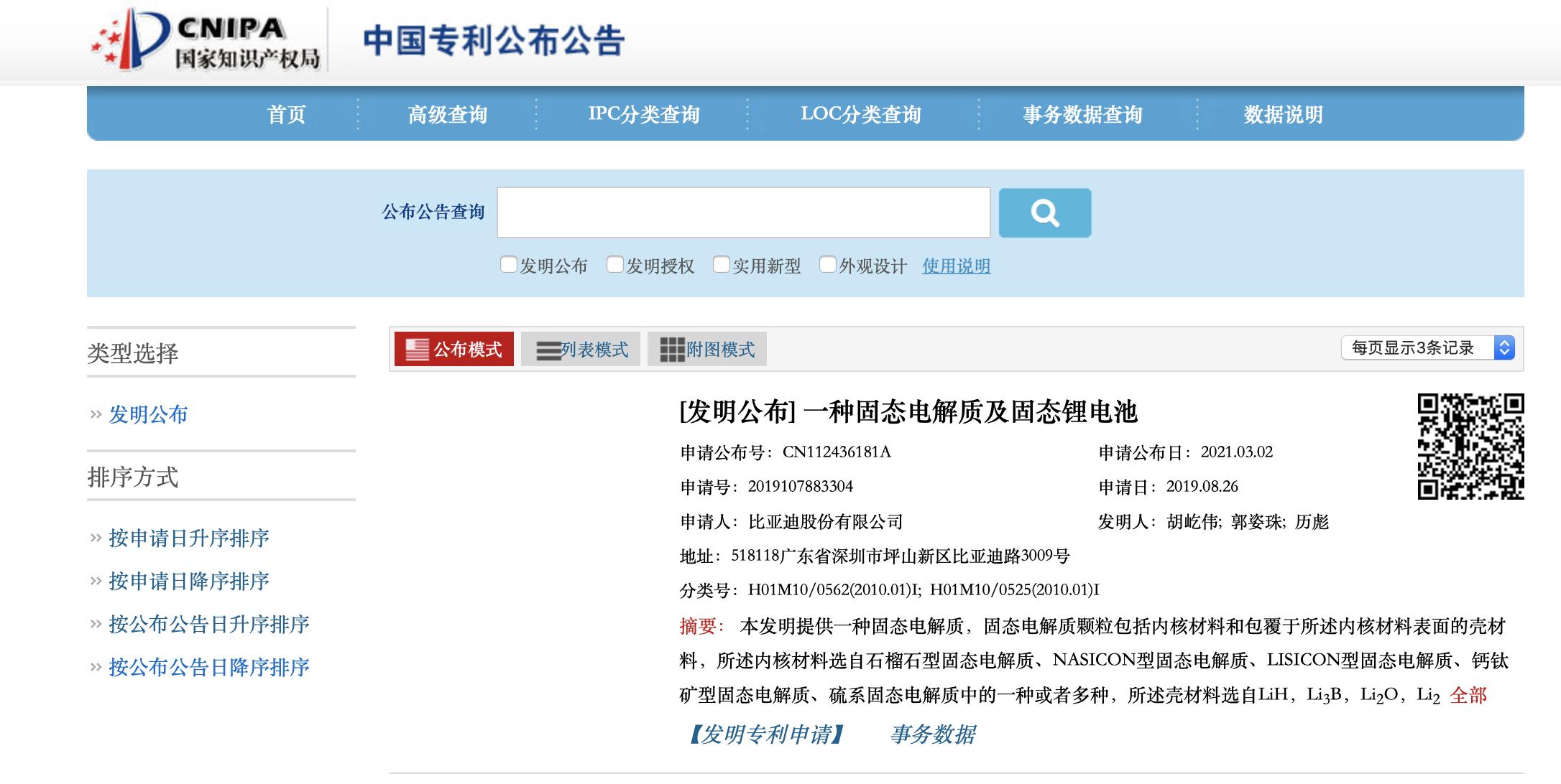 """比亚迪公开""""一种固态电解质及固态锂电池""""专利"""