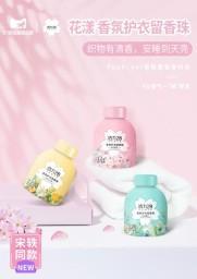 """花漾品牌代言人宋轶正式官宣,诠释花""""漾""""女性力量"""