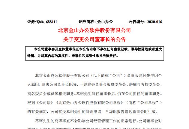 金山办公:董事长葛珂因个人原因辞去公司董事长职务