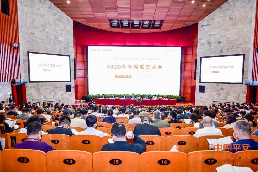 直击中国平安股东大会:整体投资行不行?业绩波动怎么办?马明哲:何时退休取决于三个因素
