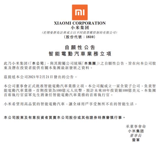 小米集团:公司董事会正式批准智能电动汽车业务立项