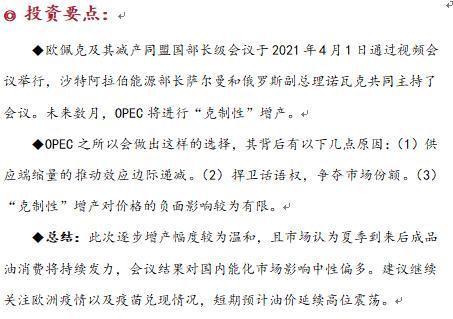 """浅析OPEC增产背后的""""秘密"""""""