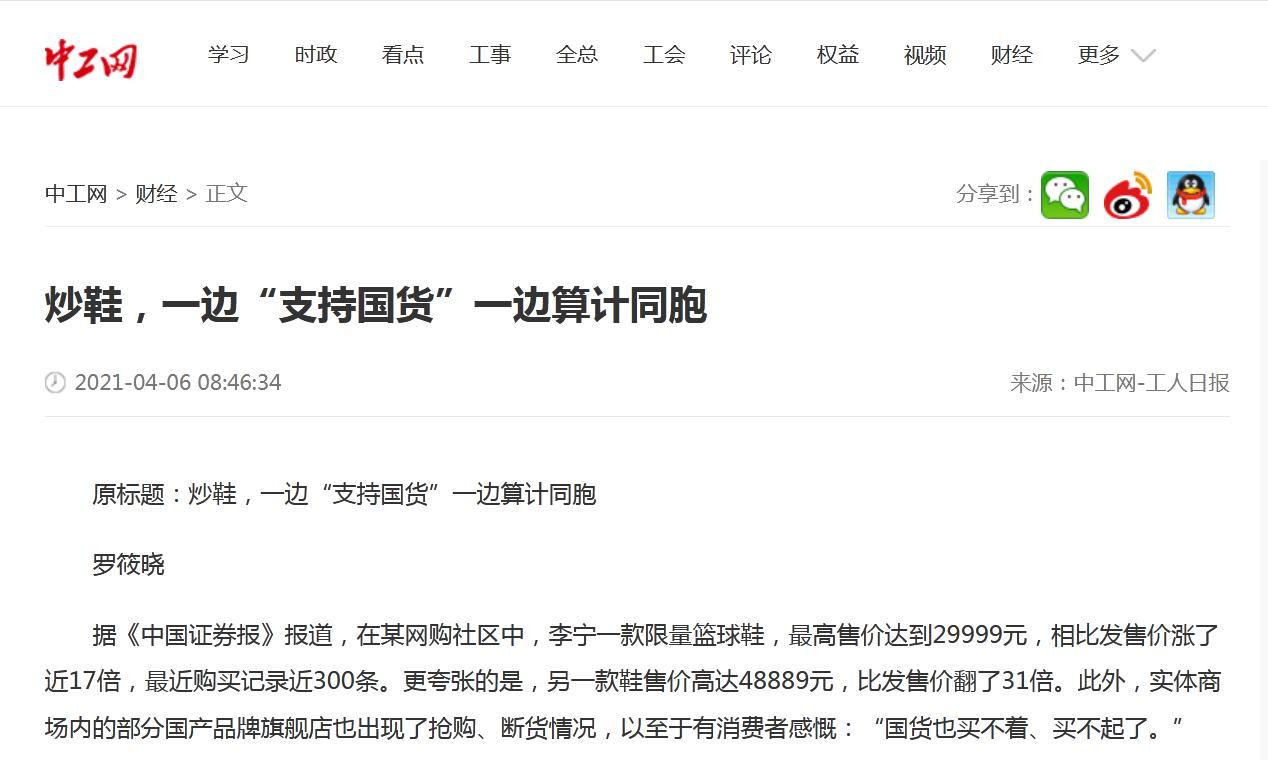 六家央媒斥炒作国产鞋行为:监管应坚决出手!