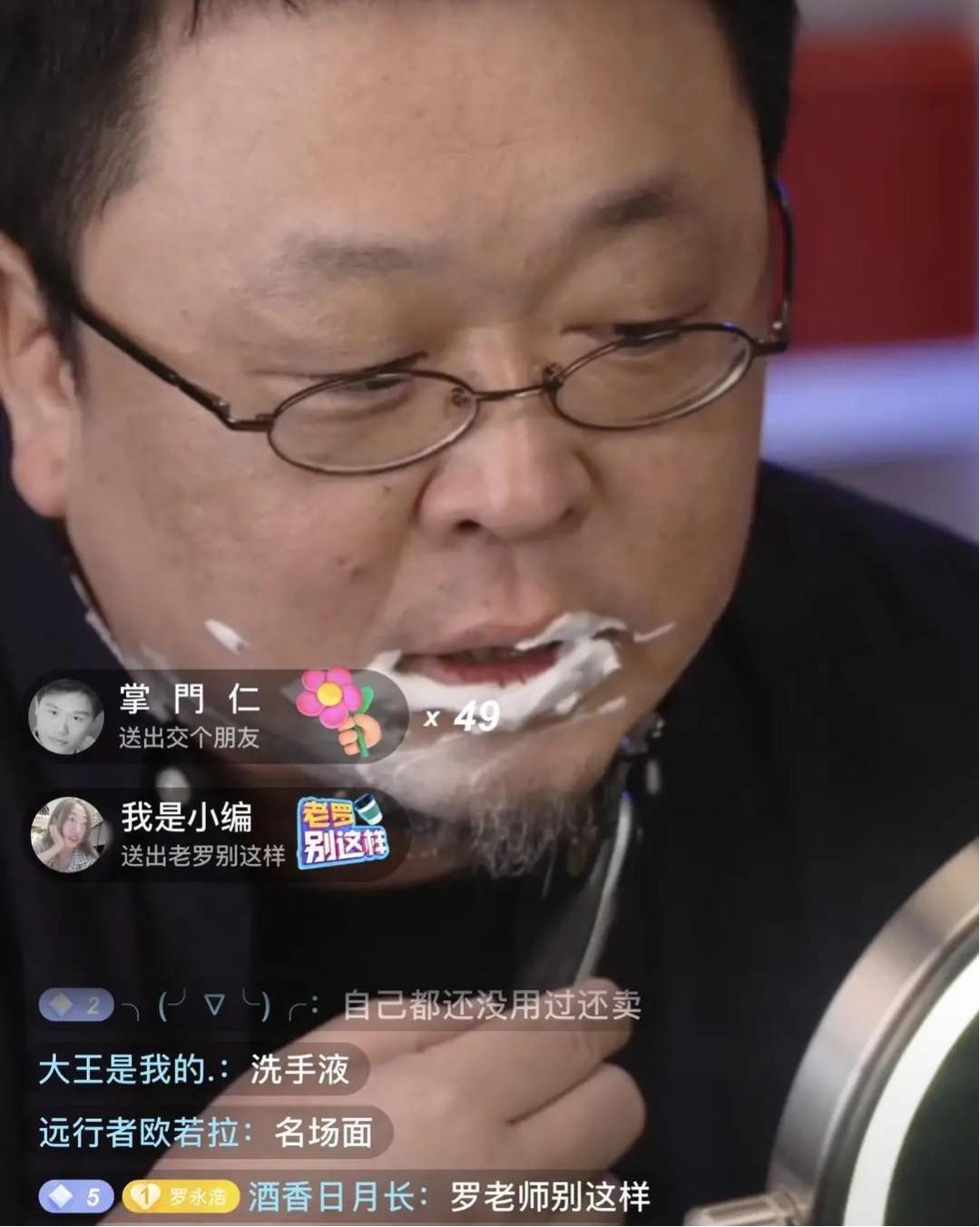 朋克青年罗永浩
