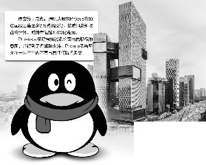 三年承诺期届满 腾讯大股东拟减持1200亿港元