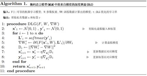 前沿译文丨联邦学习的隐忧:来自梯度的深度泄露