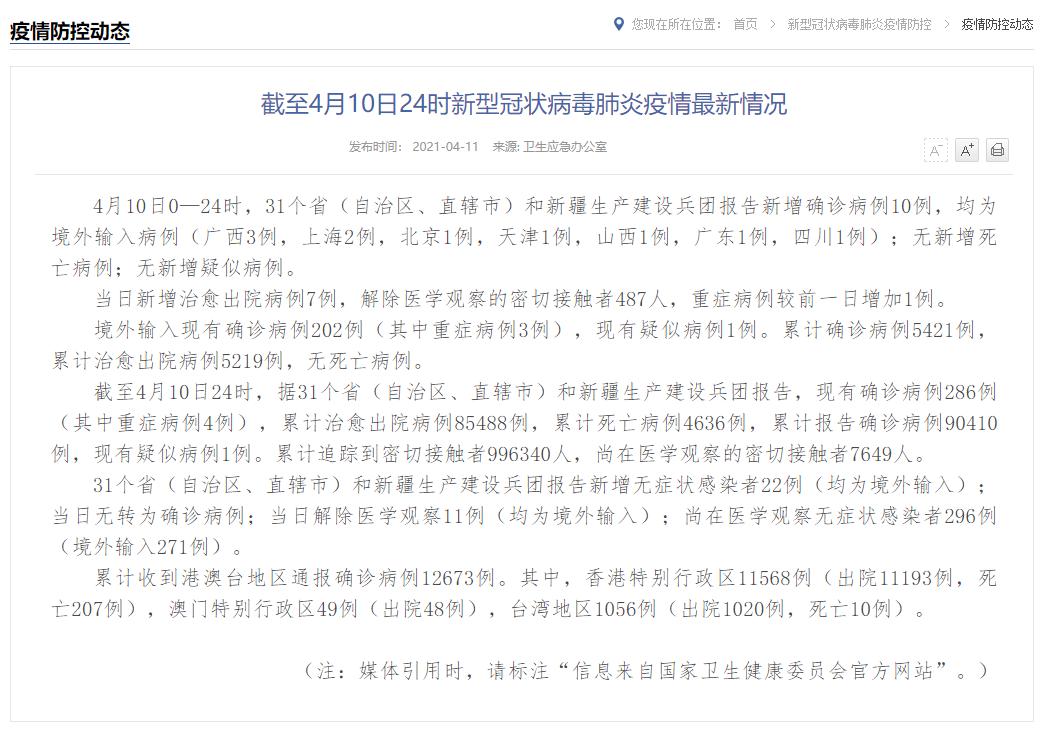 31省新增确诊10例均为境外输入 云南10日无新增确诊病例