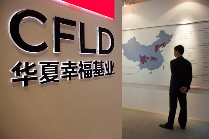 华夏幸福初步债务风险化解方案已形成