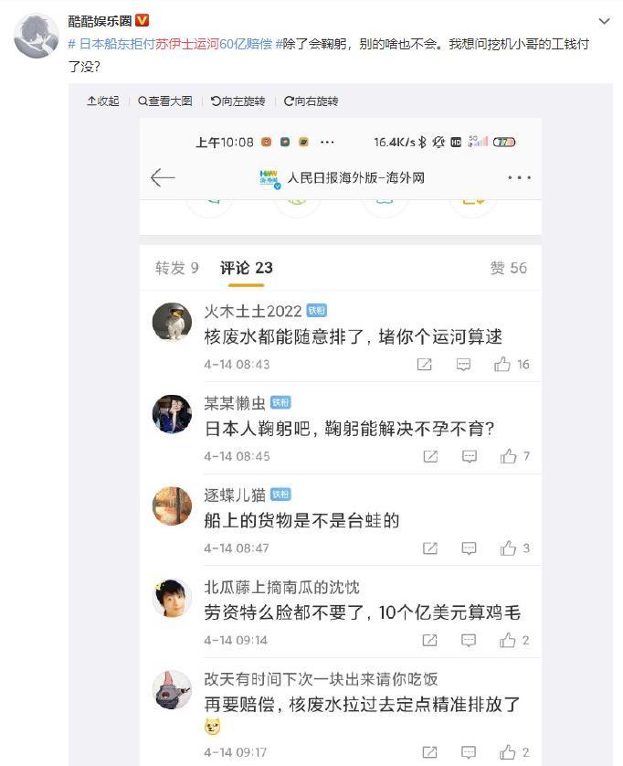 """""""堵塞苏伊士运河 日本船东拒付赔偿""""引发网友热议"""
