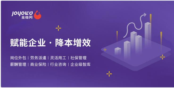 金柚网七周年:推陈·初心 赋能企业新未来